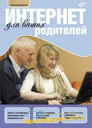 Александр Щербина - Интернет для ваших родителей