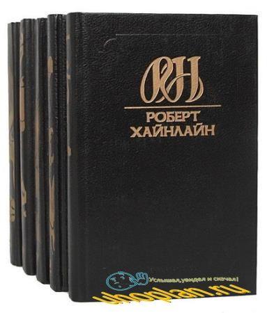 Роберт Хайнлайн - Сборник произведений (185 книг)