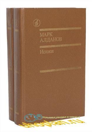 Марк Алданов - Сборник произведений. 148 книг