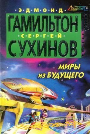 Сергей Сухинов - Сборник произведений (64 книги)