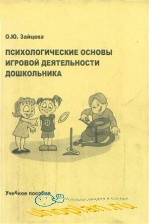 Зайцева О.Ю. - Психологические основы игровой деятельности дошкольника