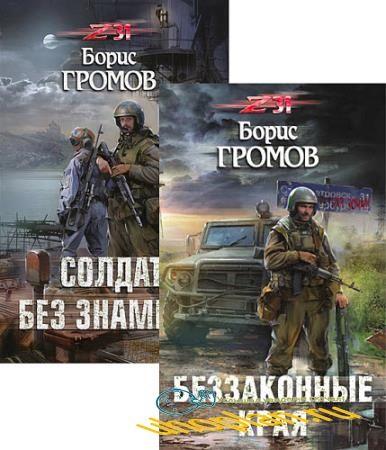 Борис Громов. Александр Татаринов. Сборник книг