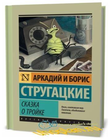 А. Стругацкий, Б. Стругацкий. Сказка о тройке