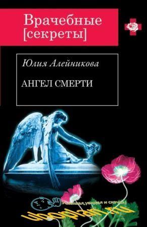 Алейникова Юлия - Собрание сочинений (15 книг)