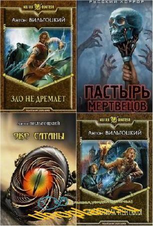 Антон Вильгоцкий. Сборник произведений. 9 книг