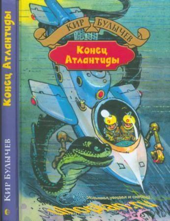 Булычев К..Большая иллюстрированная серия (6 книг) (2015-2018)