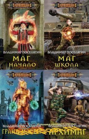 Владимир Поселягин - Сборник произведений. 73 книги