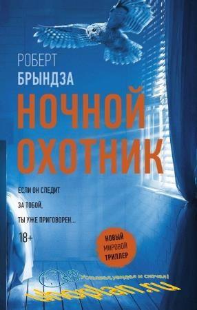 Новый мировой триллер (4 книги)