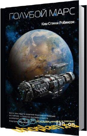 Робинсон Ким Стэнли - Голубой Марс (Аудиокнига)