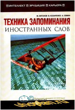 М.А. Зиганов и др. - Техника запоминания иностранных слов