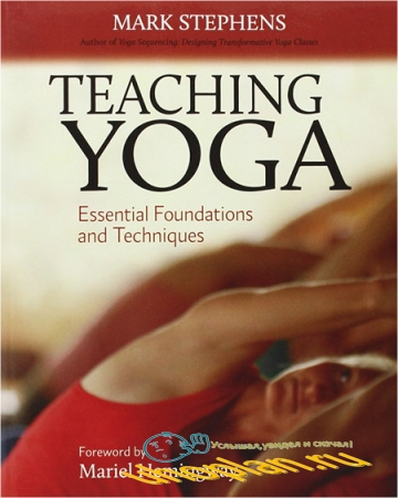 Mark Stephens .Teaching yoga: Essential Foundations and Techniques