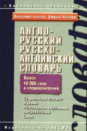 Англо-русский, русско-английский словарь. Более 40000 слов и словосочетаний