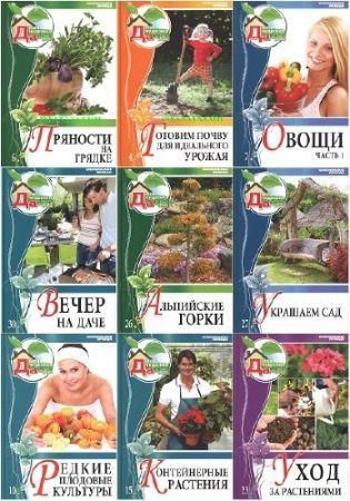 Серия - Моя чудесная дача. 30 томов