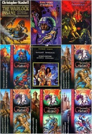 Кристофер Сташефф - Чародейский цикл. 23 книги