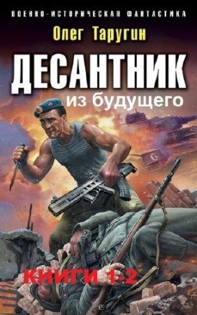 Олег Таругин. Десантник из будущего. 2 книги (2016-2018)