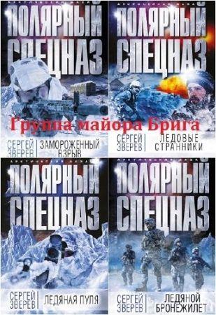 Сергей Зверев. Арктическая база. Полярный спецназ. 5 книг (2016-2018)