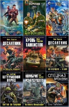 Олег Таругин. Сборник произведений. 27 книг (2004-2018)