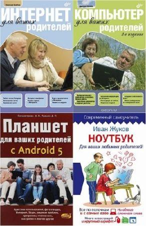 Для ваших родителей. Сборник 5 книг