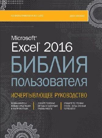 Excel 2013. Библия пользователя + CD с примерами