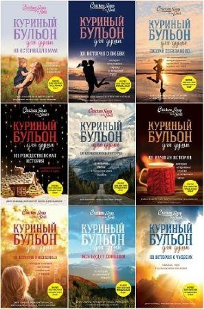 Серия - Куриный бульон для души. 11 книг (2016-2018)