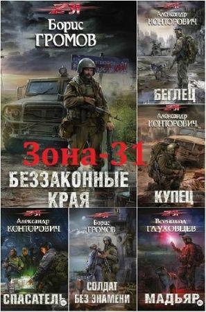 Межавторский цикл - Зона-31. 6 книг (2017-2018)