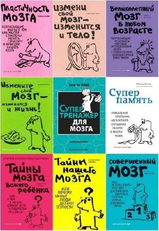 Серия - Мозговой штурм. 19 книг (2009-2018)