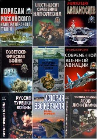 Библиотека военной истории. 31 том (1998-2008)