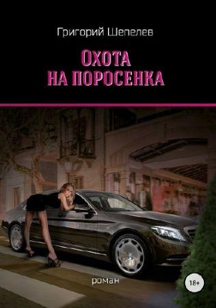 Григорий Шепелев. Охота на поросёнка (2018)
