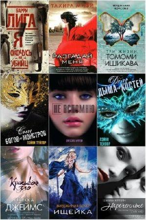 Серия - Ангелы и демоны. 28 книг