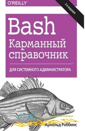 Арнольд Роббинс - Bash. Карманный справочник системного администратора
