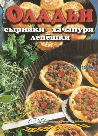 Махно В.В. - Оладьи, сырники, хачапури, лепешки
