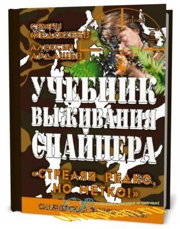 Алексей Ардашев, Семен Федосеев. Учебник выживания снайпера