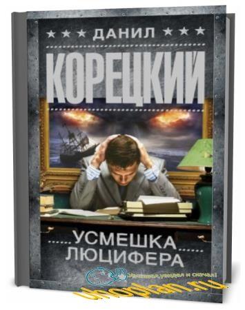 Данил Корецкий. Усмешка Люцифера