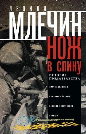 Млечин Леонид - Нож в спину. История предательства (АудиоКнига)
