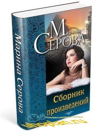 Марина Серова - Сборник произведений (568 книг)