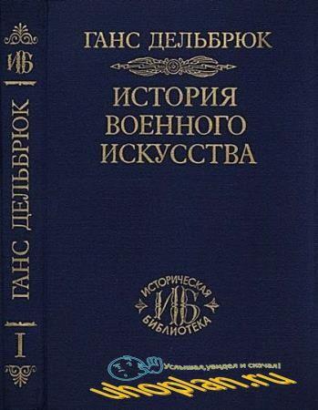Дельбрюк Г. - История военного искусства
