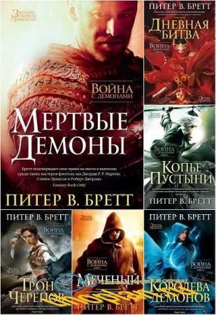Питер Бретт. Война с демонами. 5 книг