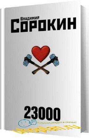 Сорокин Владимир - 23000 (Аудиокнига)