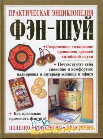 Хейл Гилл - Практическая энциклопедия фэн-шуй