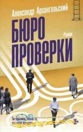 Александр Архангельский - Бюро проверки (2018)