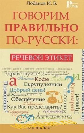 Лобанов И.Б. - Говорим правильно по-русски: речевой этикет