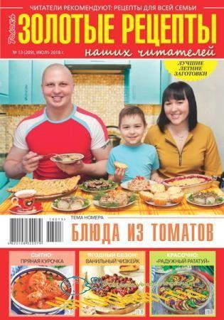 Золотые рецепты наших читателей №13 (июль 2018)
