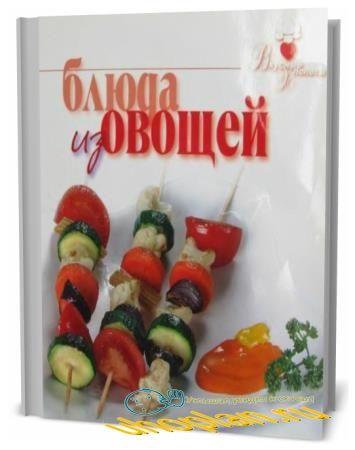С. Лощенкова. Блюда из овощей