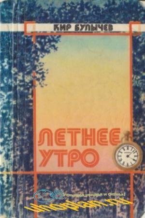 Кир Булычев - Летнее утро (1979)