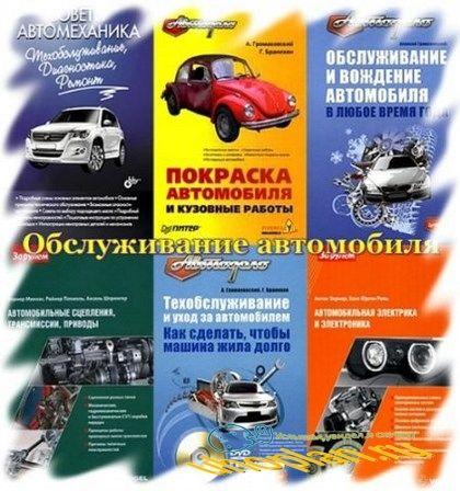 Обслуживание автомобиля - 15 книг