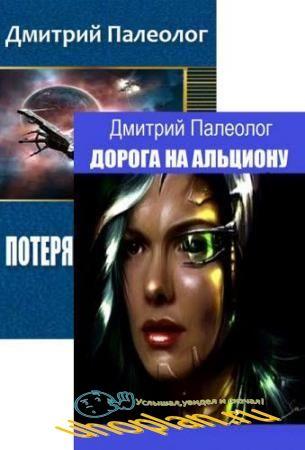 Дмитрий Палеолог. Сборник книг