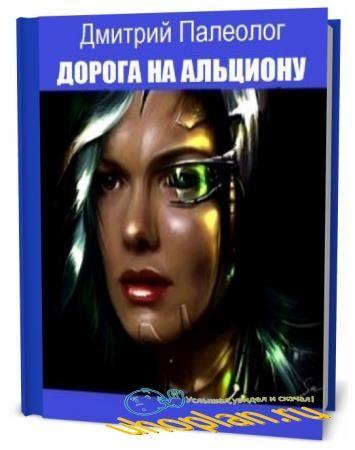 Дмитрий Палеолог. Дорога на Альциону