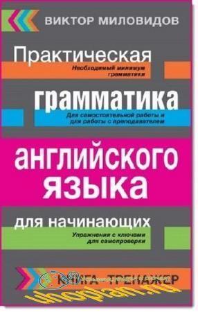В. А. Миловидов - Практическая грамматика английского языка для начинающих. Книга-тренажер