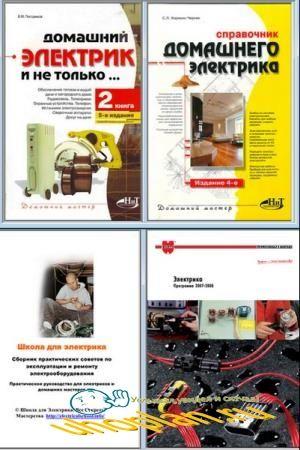 В помощь домашнему электрику. 7 книг