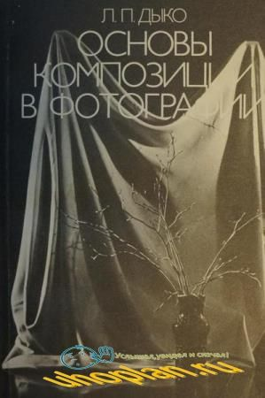 Л.П. Дыко - Основы композиции в фотографии